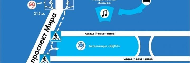 Автобусные станции ВДНХ